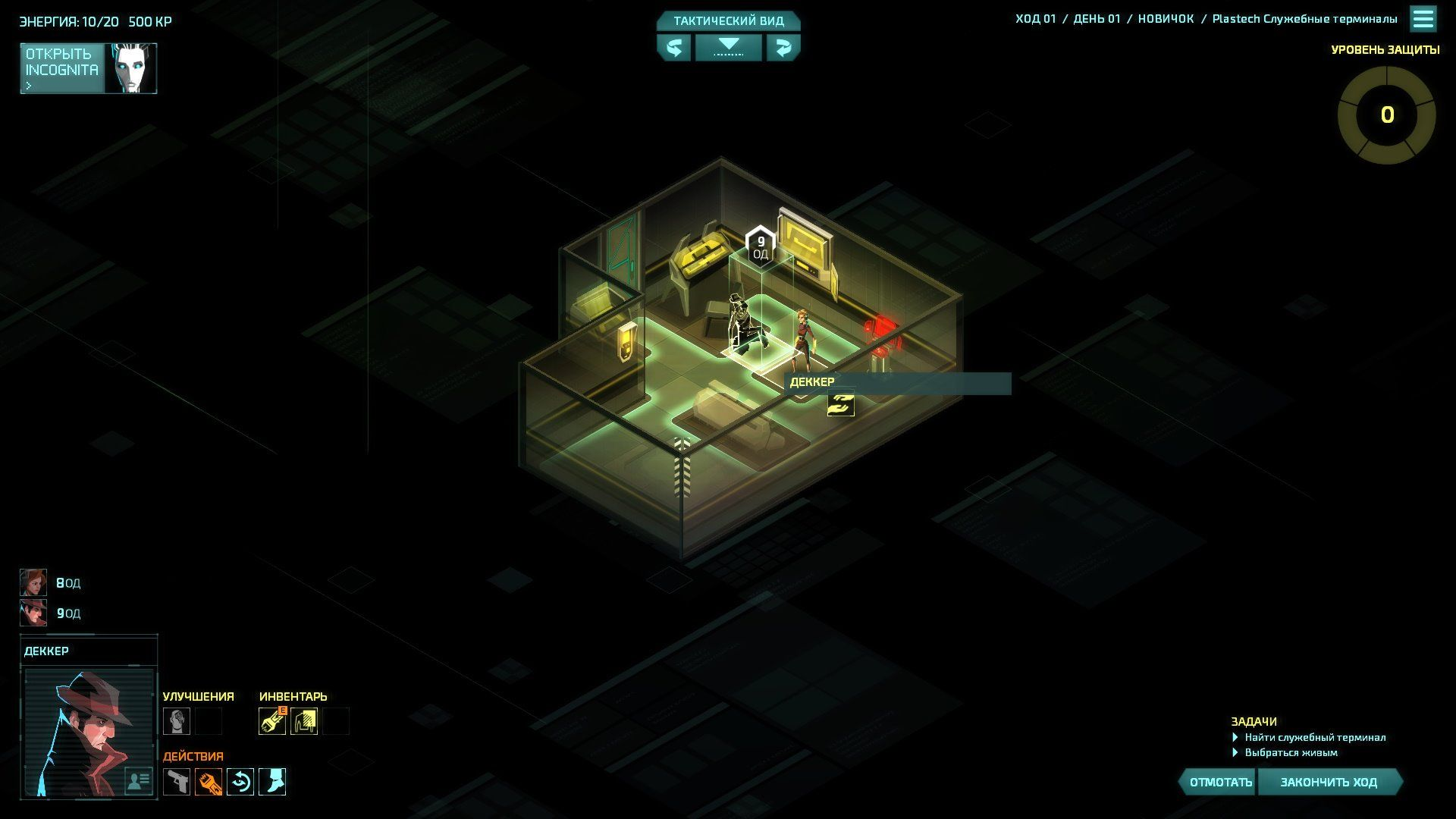 Invisible, Inc. [2.5.0.7] | PC | RePack от Saverneo