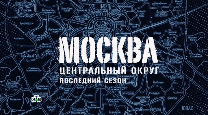 Москва. Центральный округ [04 сезон: 01-18 серии из 18] | SATRip-AVC