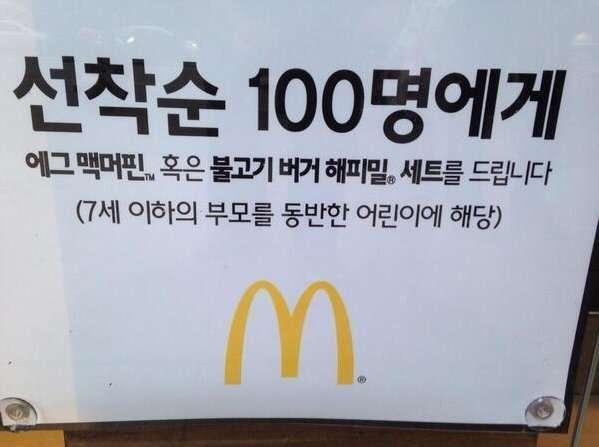 햄버거 공짜로 주기 싫은 맥도날드