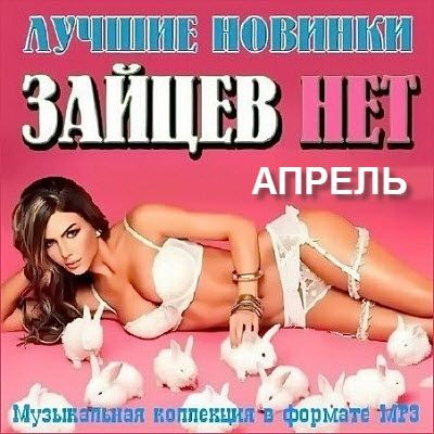 Сборник - Зайцев нет. Лучшие новинки Апреля | MP3