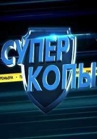 СуперКопы [01 сезон: 01-20 серии из 20] | WEB-DLRip