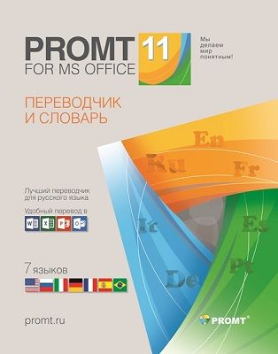 Promt 12 Complete Collection + Словари + Portable by -A.L.E.X.-