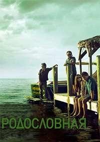 Родословная [02 сезон: 01-10 серии из 10] | WEB-DLRip | Sunshine Studio