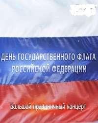 Большой праздничный концерт к Дню государственного флага России [эфир от 27.08.2016] | SATRip
