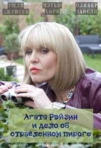Агата Рэйзин и дело об отравленном пироге | HDTVRip | L1