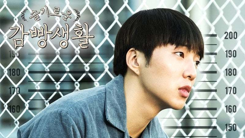 "Listen: WINNER's Kang Seung Yoon And Song Mino Release Song Produced By Zico For ""Prison Playbook"" OST"