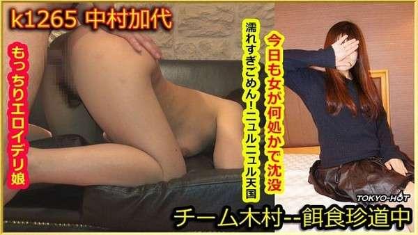 [Tokyo_Hot-k1265] 餌食牝 中村加代 Kayo Nakamura【44:00】