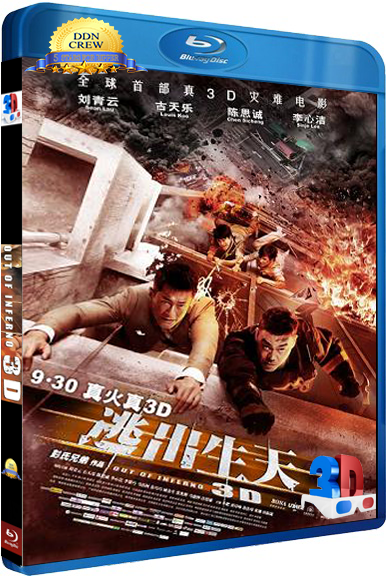 Out of Inferno (2013) MKV 3D Half SBS 1080p AC3 ITA JAP - DDN