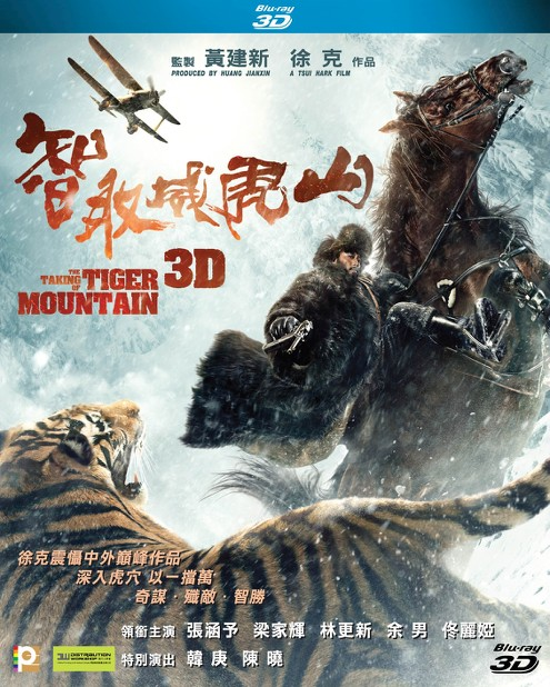 The Taking of Tiger Mountain (2015) ISO BDRA 3D 2D BluRay AVC DD ITA DTSHD CHI Sub - DDN