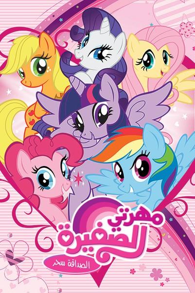 مهرتي الصغيرة: الصداقة هي السحر [مدبلج][My Little Pony [S06][1080p