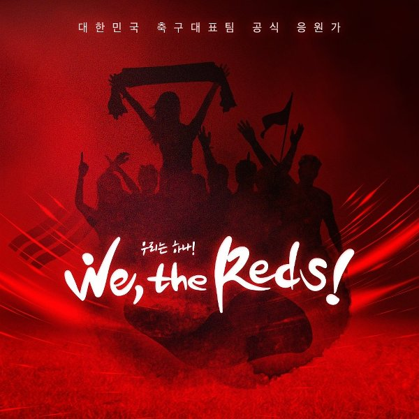 [Single] LEO (VIXX), SEJEONG (gugudan) – 2018 축구국가대표팀 응원앨범 `We, the Reds` (MP3)