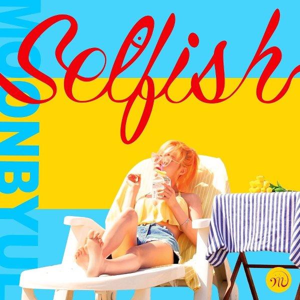 [Single] Moon Byul (MAMAMOO) – SELFISH (MP3)