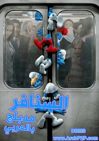 مدبلج [The Smurfs (2011) [1080p