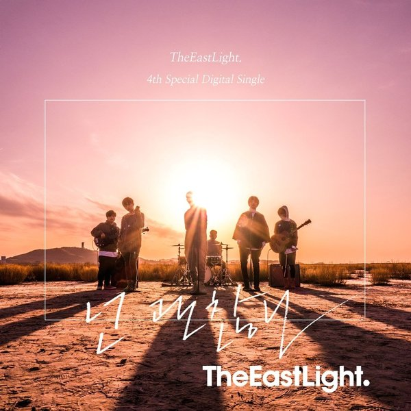 [Single] TheEastLight. – Are You Okay? (MP3)