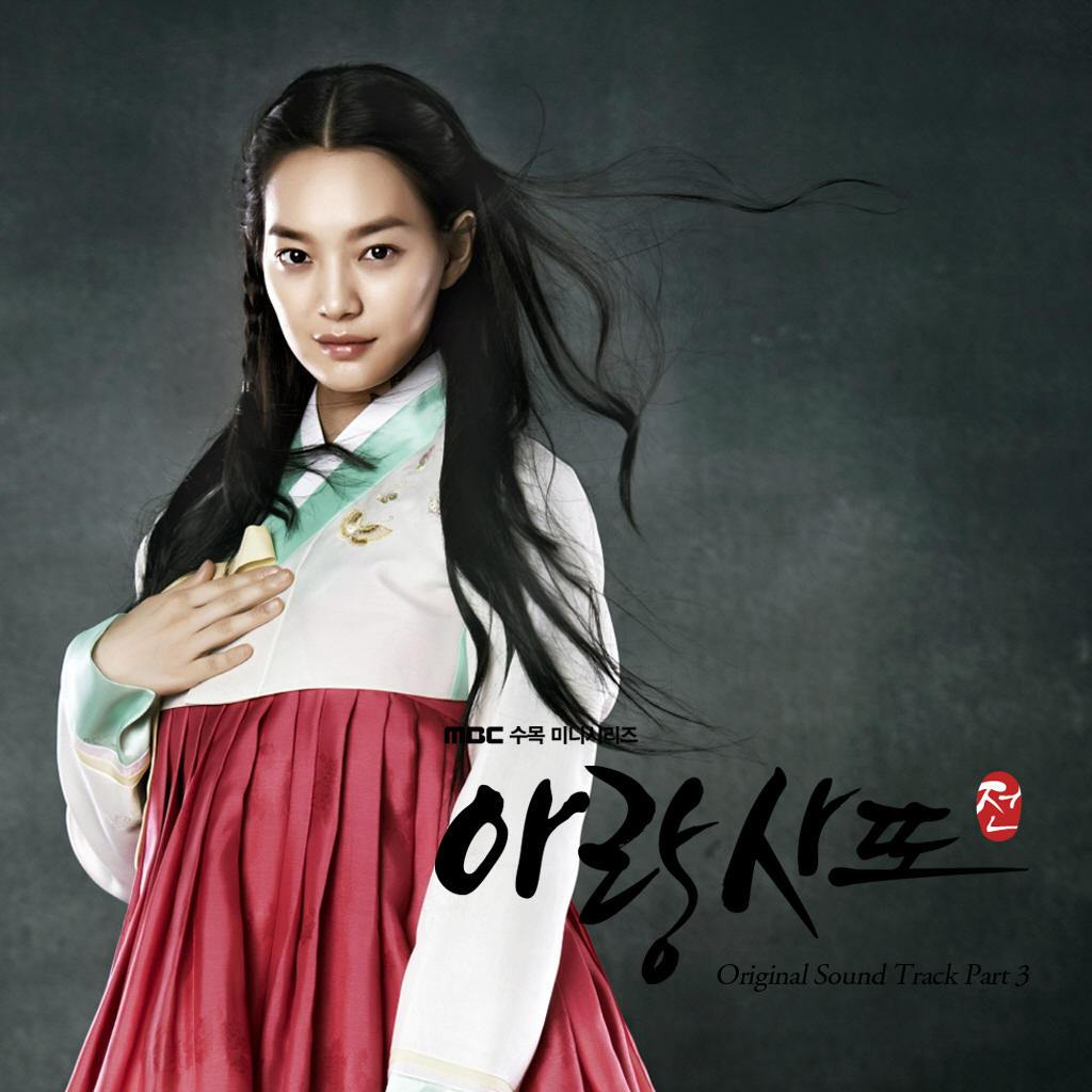 [Single] Various Artists - Arang And The Magistrate OST Part.3