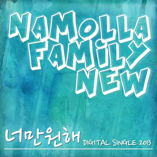 [Single] Namolla Family N - I Want Only You (MP3)