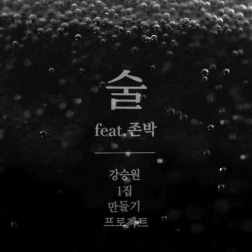 [Single] John Park - Kang Seung Won Making Project Vol.1 Part.1 : Alcohol