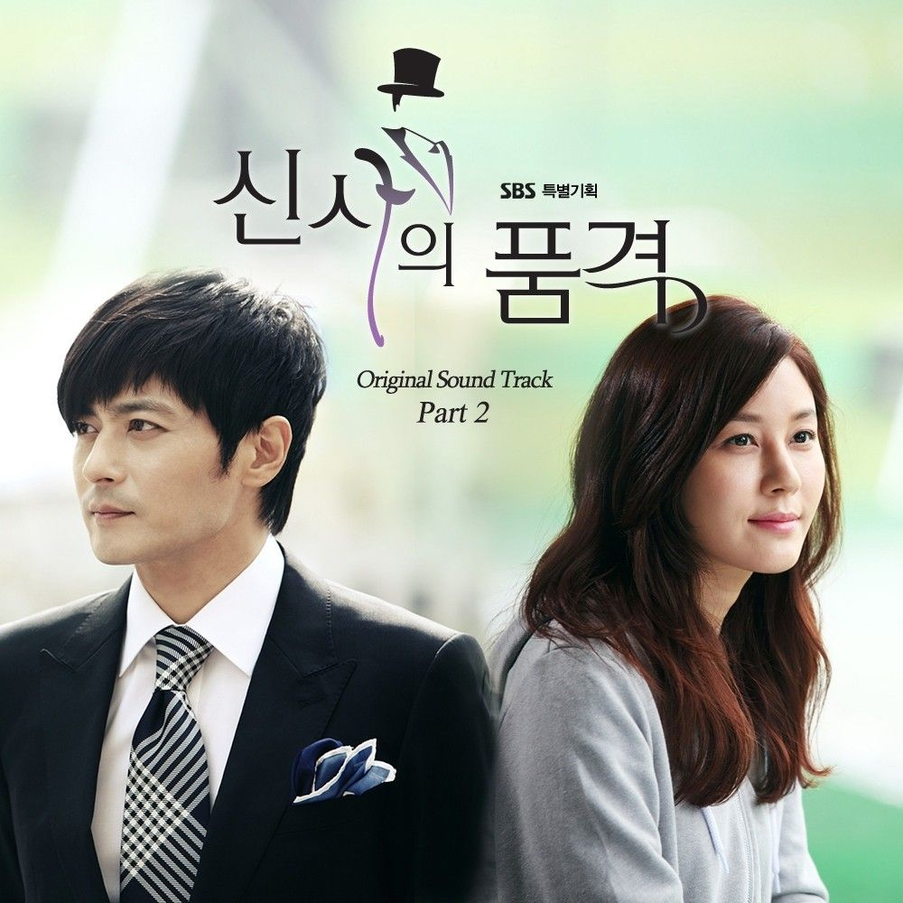 [Single] V.A. - A Gentleman's Dignity OST Part. 2