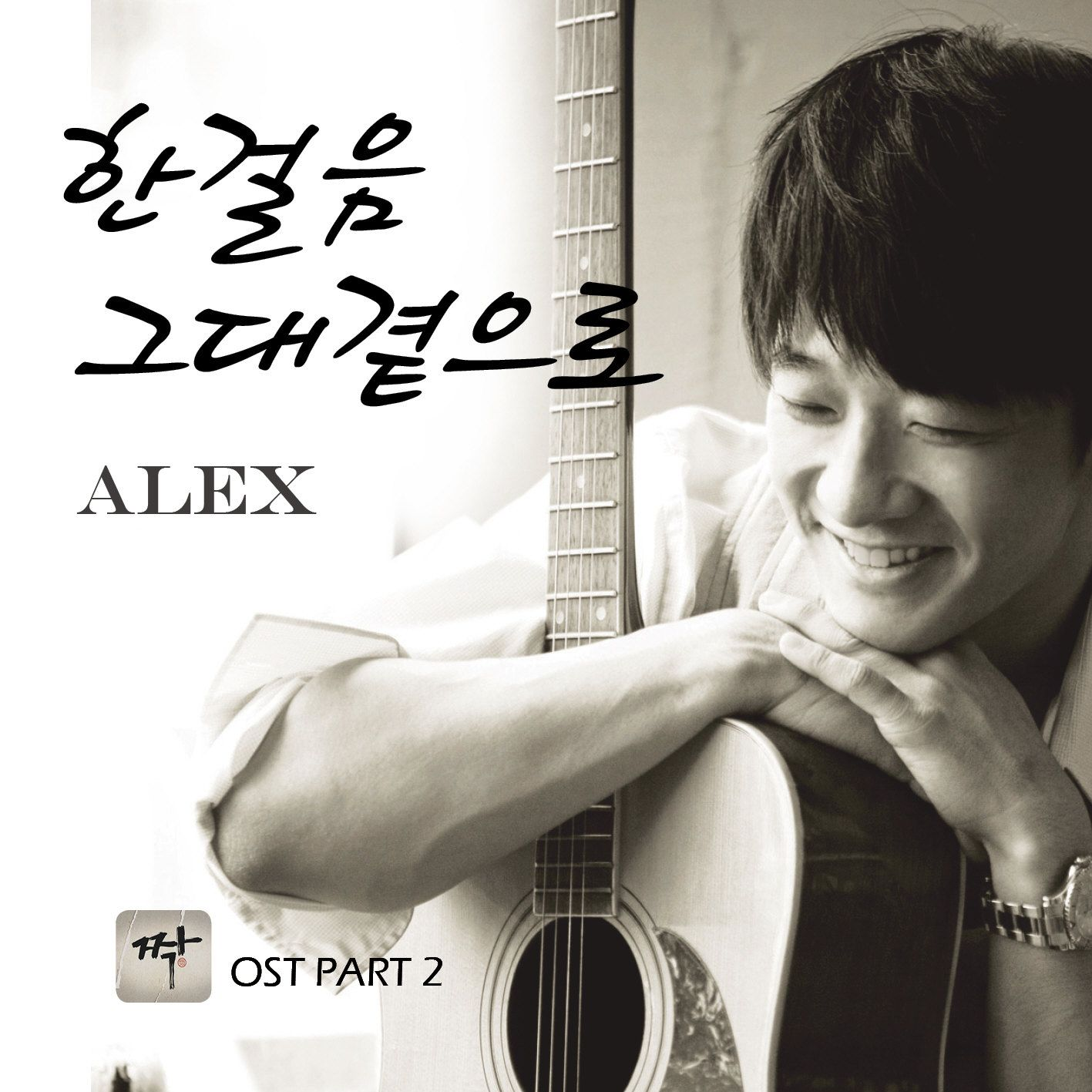 [Single] Alex - One Step To Your Side (Mate OST Part.2) (MP3)