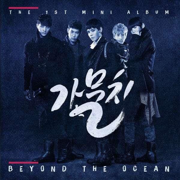 [Single] K-Much - Beyond The Ocean