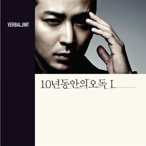 [Album] Verbal Jint - 10 Years of Misinterpretation