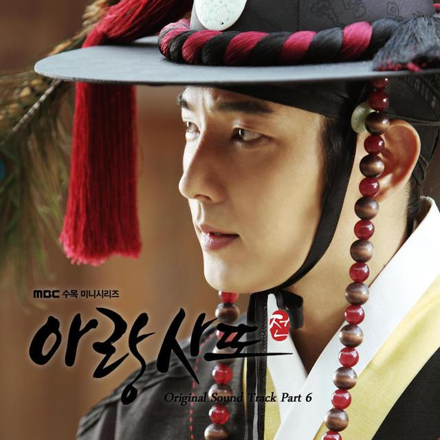 [Single] Lee Jun Ki - Arang And The Magistrate OST Part. 6