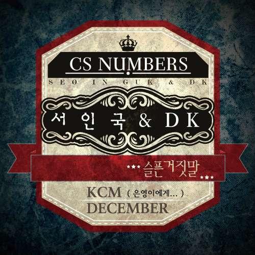 [Album] Seo In Guk, KCM & DK - CS Numbers