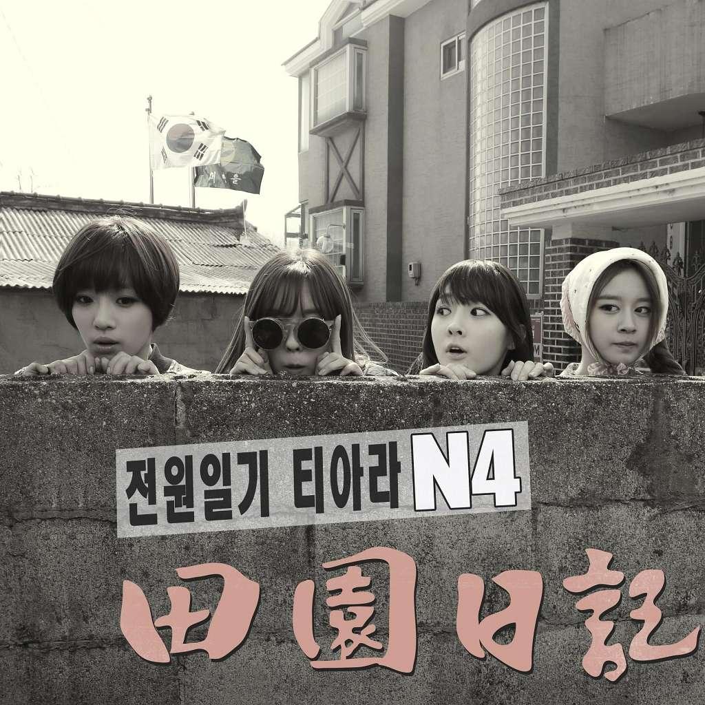[Mini Album] T-ARA N4 - Countryside Life