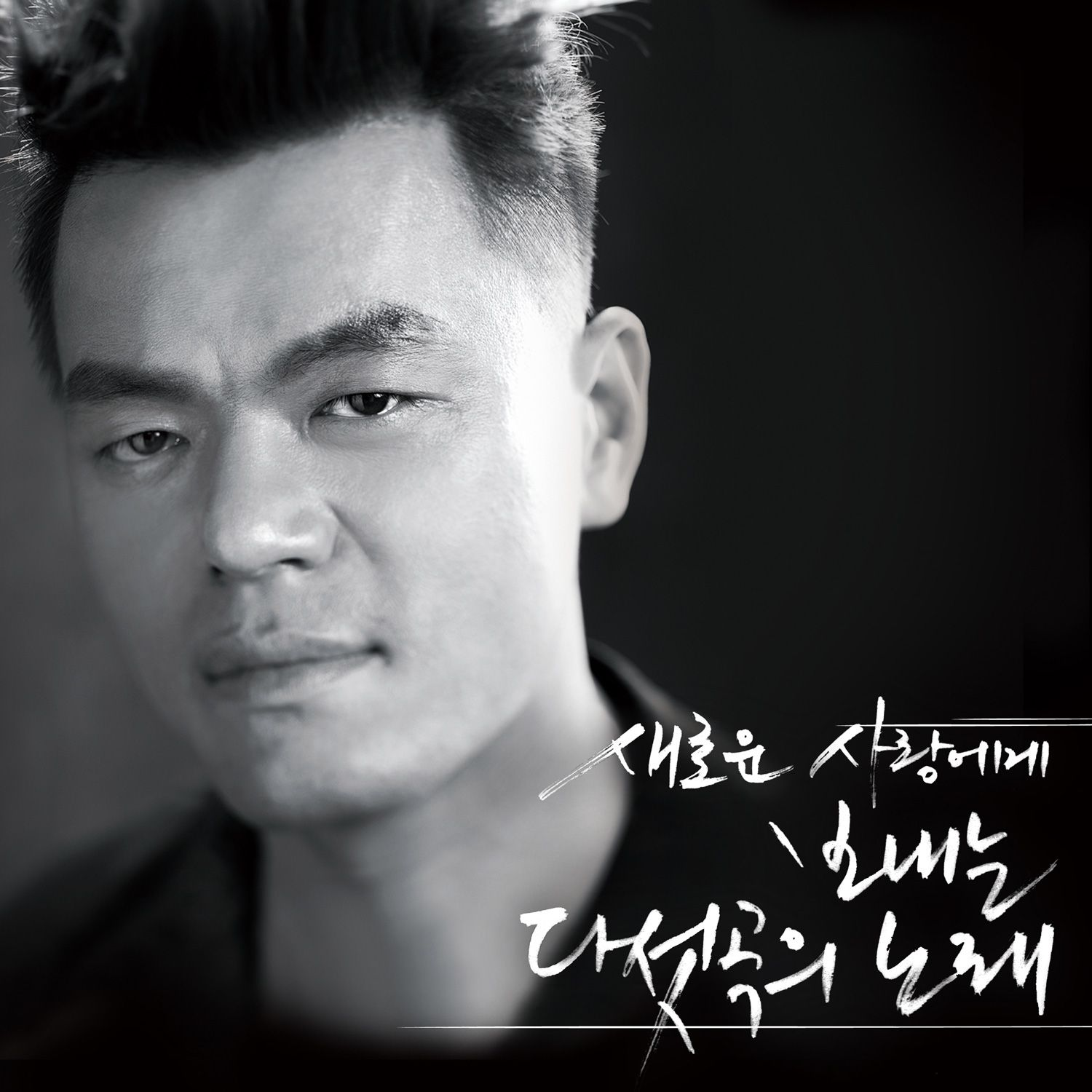 [Mini Album] Park Jin Young (J.Y. Park) - Spring - 5 Songs for a New Love