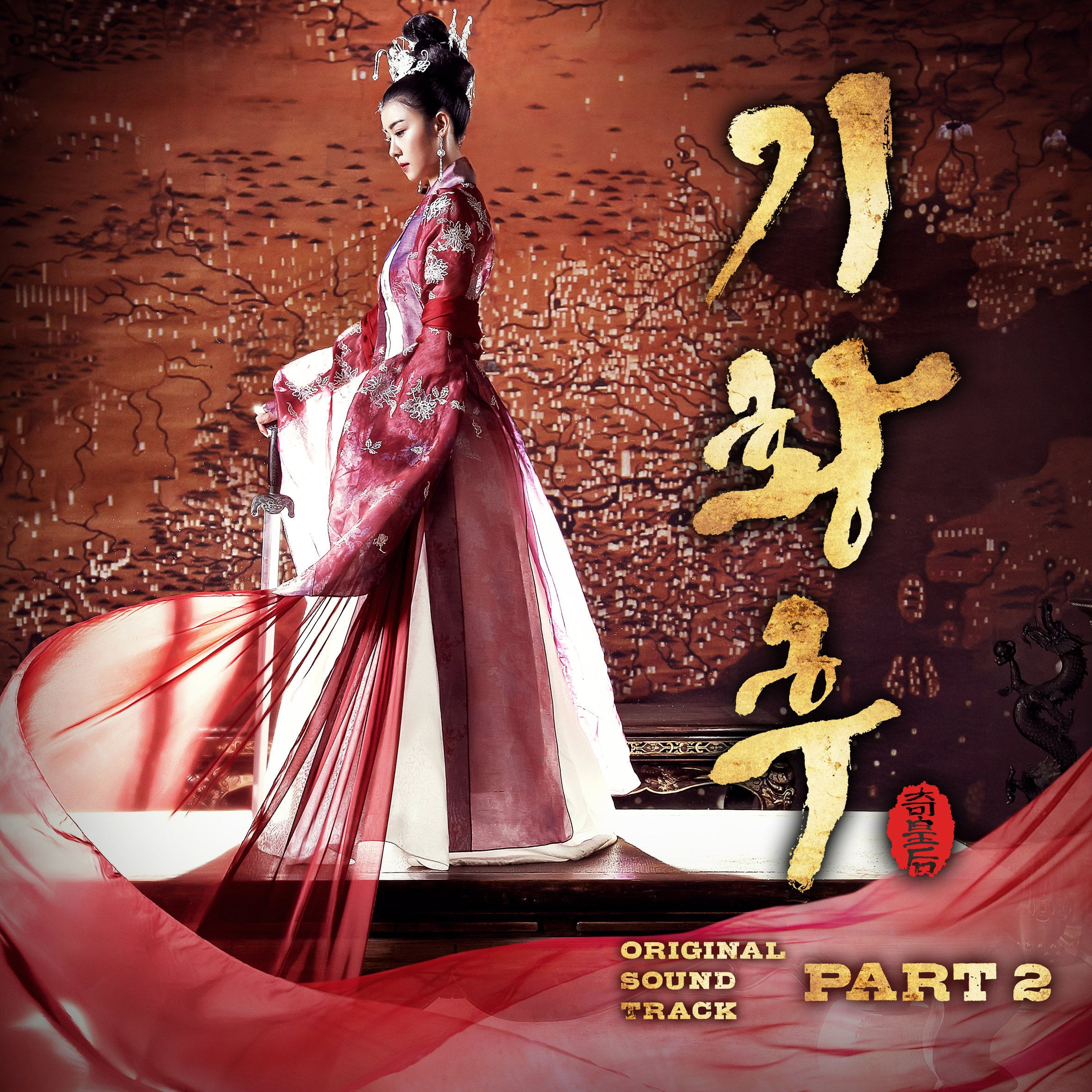 [Single] WAX - Empress Ki OST Part.2