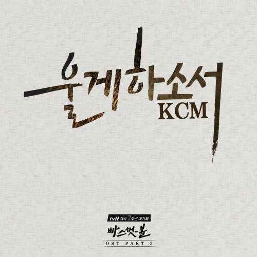 [Single] KCM  - Basketball OST Part.3