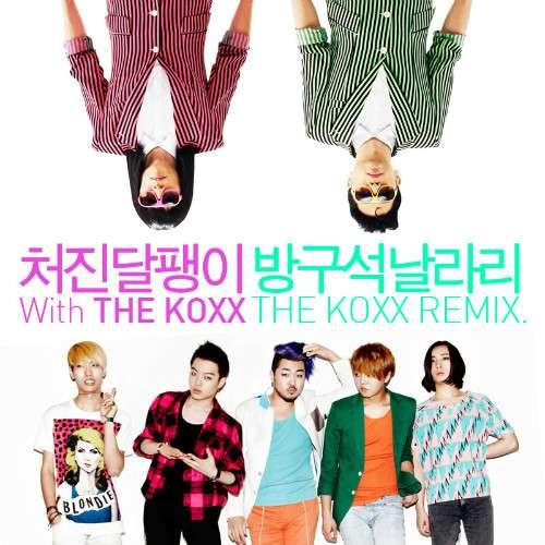 [Single] Sagging Snail (Yoo Jae Suk & Lee Juk) & The Koxx - 방구석 날라리 (The Koxx Remix)