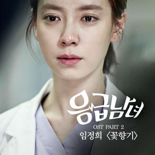 [Single] Lim Jeong Hee - Emergency Man & Woman OST Part 2