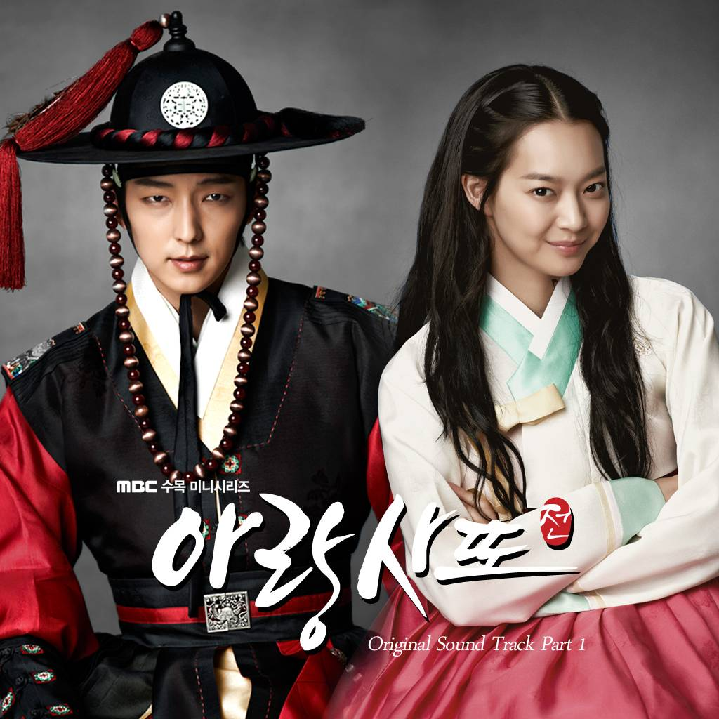 [Single] Jang Jae In - Arang and the Magistrate OST Part. 1