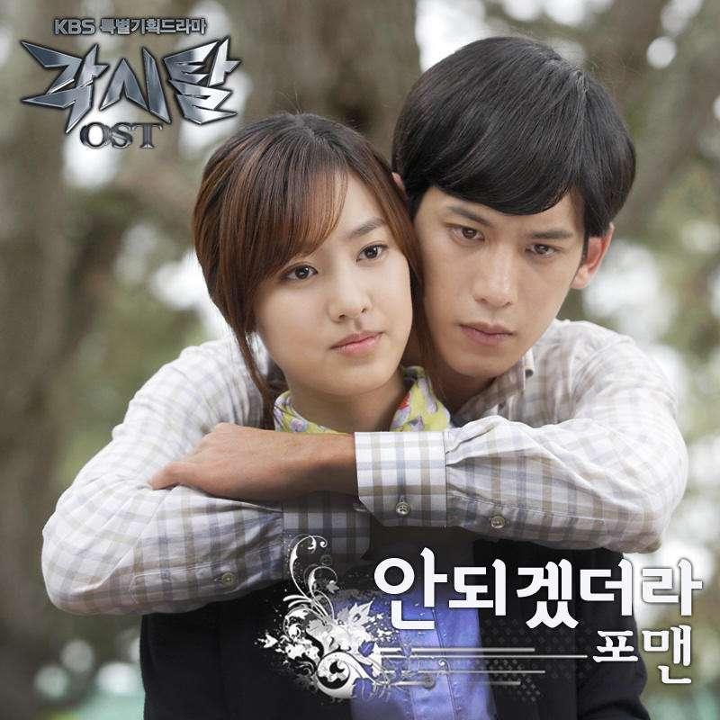 [Single] 4Men - Bridal Mask OST Part. 2