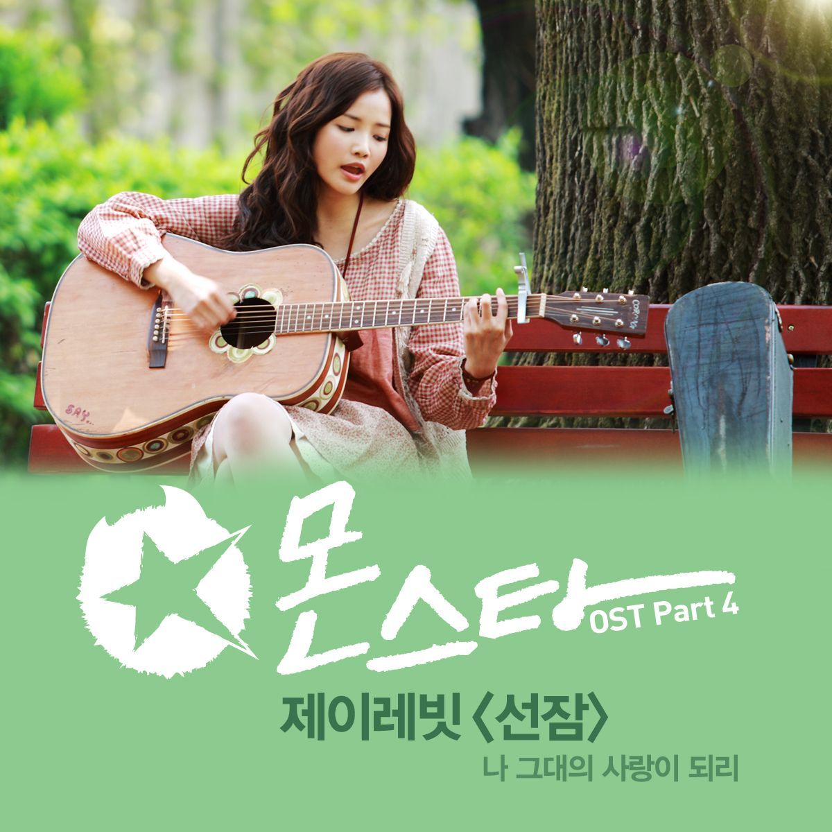 [Single] J Rabbit - Monstar OST Part.4