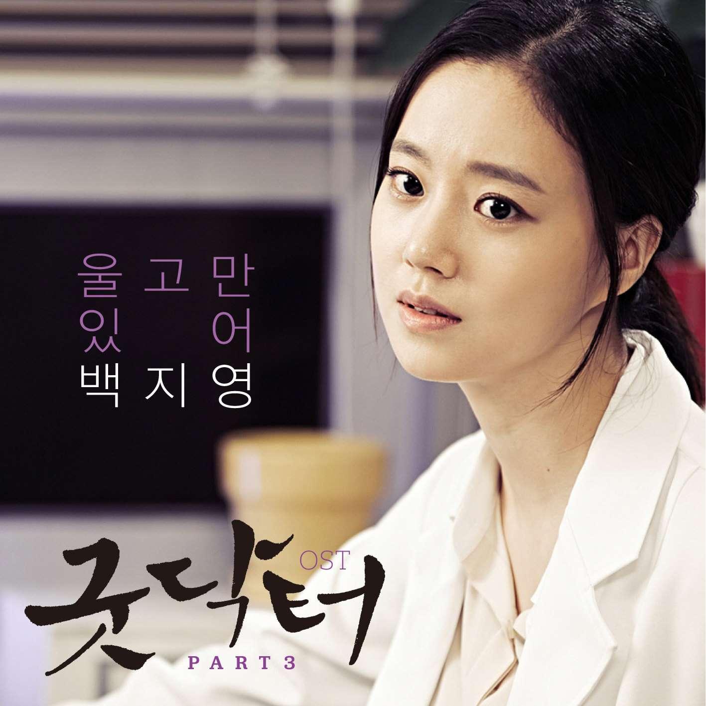 good doctor ost k2nblog exo