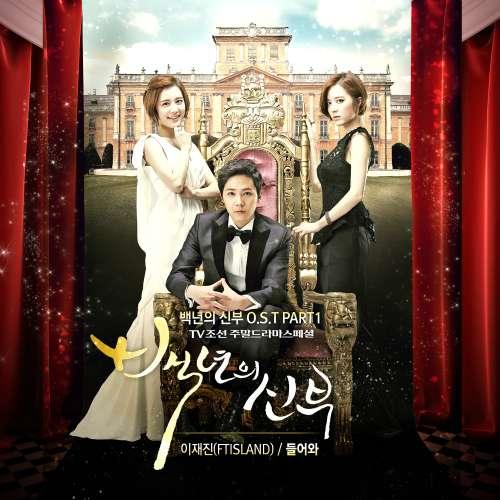 [Single] Lee Jae Jin (FT ISLAND) - Bride of the Century OST Part.1