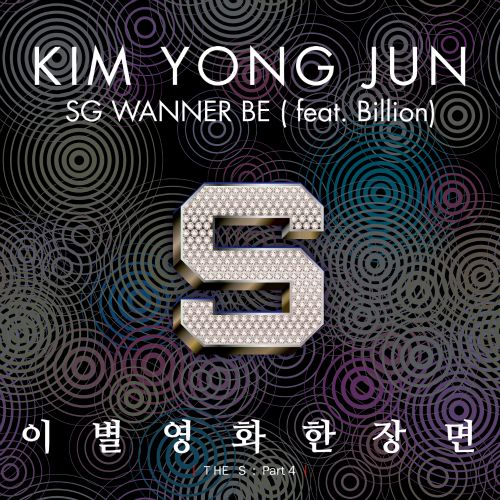 [Single] Kim Yong Jun (SG Wannabe) - The S Part.4