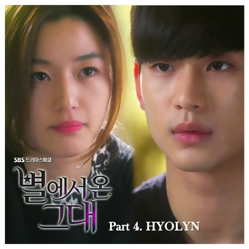 [Single] Hyorin - You Who Came From The Stars OST Part.4
