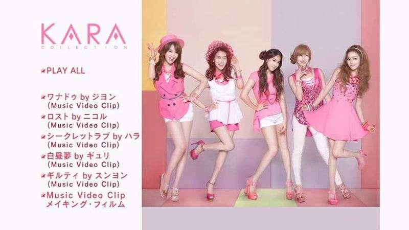 [DVD] KARA - KARA Collection [ISO]