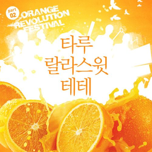 [Single] Taru, lalasweet & Tete - Orange Revolution Festival Part. 2