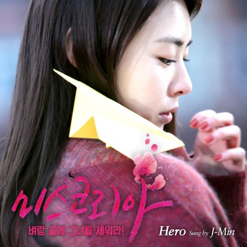 [Single] J-Min & Bada - Miss Korea OST Hero