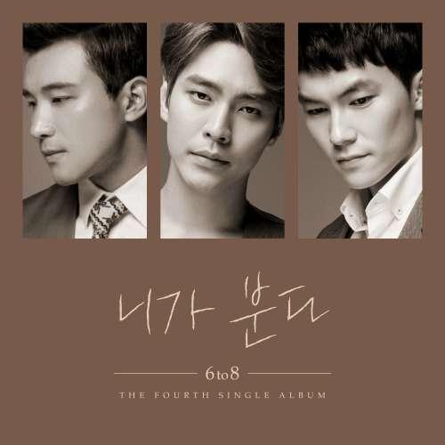 [Single] 6 to 8 – She's Like The Wind (2015.09.04/MP3/RAR)