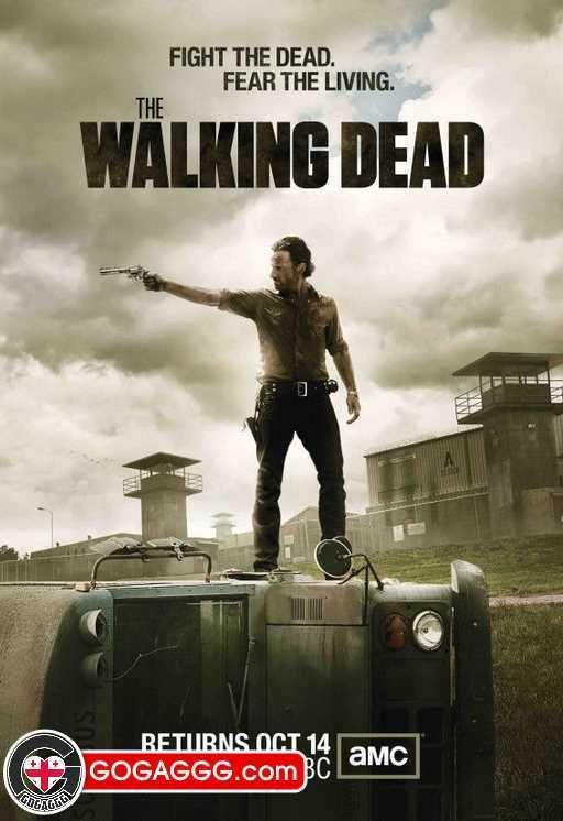 The Walking Dead | მოსიარულე მკვდრები
