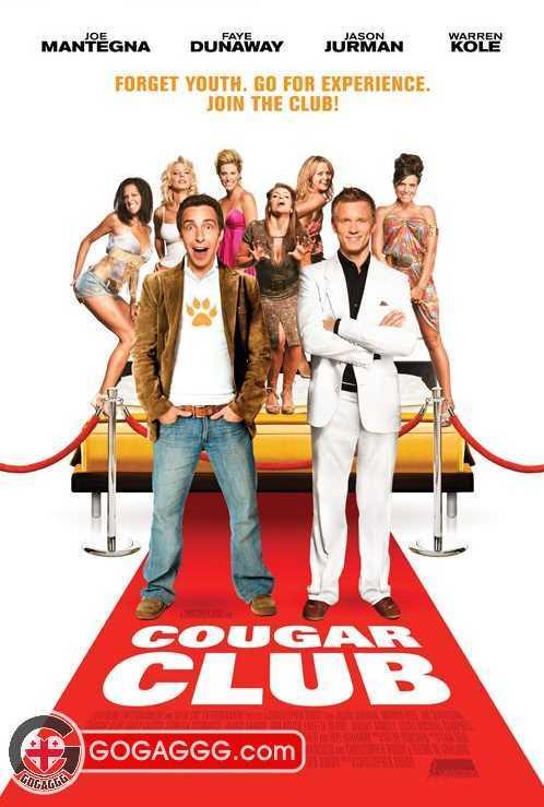Cougar Club | კატების კლუბი (ქართულად)