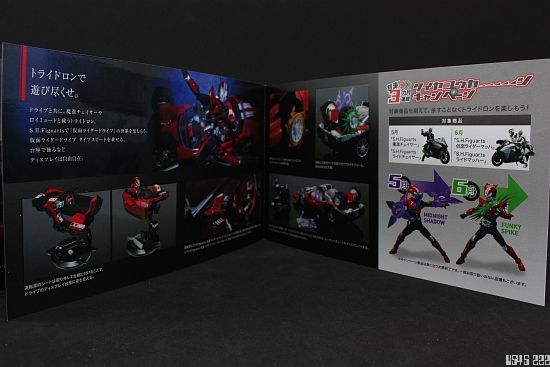 [Review] S.H. Figuarts Kamen Rider Drive type SPEED 5gprCo