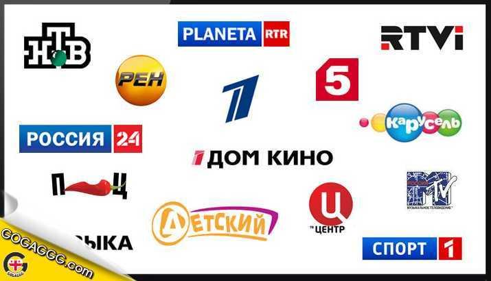 რუსული არხები / Russian TV