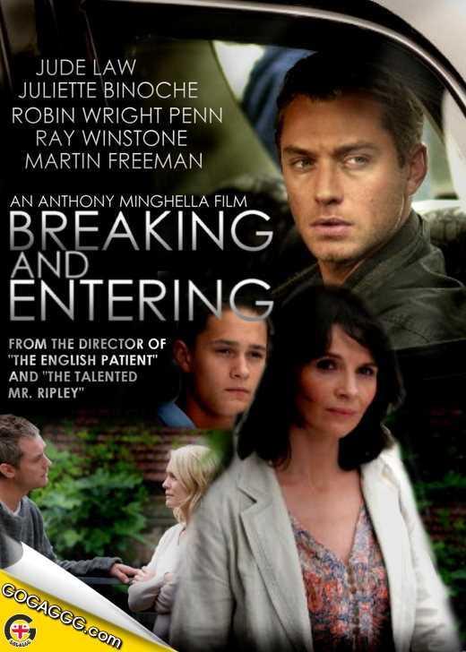 Breaking and Entering | გატეხვა და შეღწევა