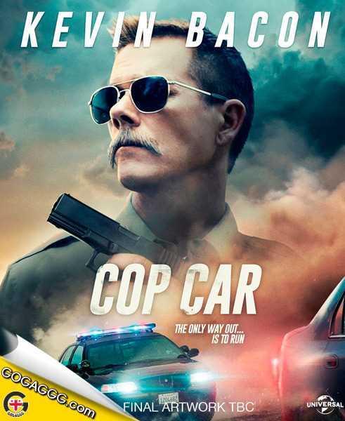 პოლიციის მანქანა | Cop Car